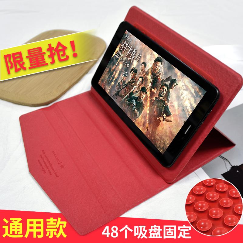6寸7寸7.9寸8寸超薄吸盘平板电脑通用型万能保护套支架学习机皮套