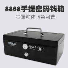 Yihe Master Portable Safety Box Series 8868 Large Metal Portable Treasury with Password Lock Cash Box for Financial Use