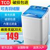 单桶全自动洗衣机