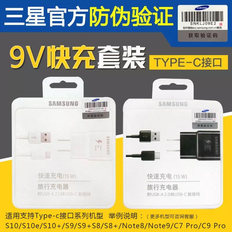 充电器S10快C9proA6S快充A8+A8S头Note8