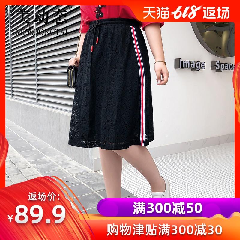 美动态大码女装胖mm撞色织带短裙2019新款春装藏肉显瘦蕾丝半身裙