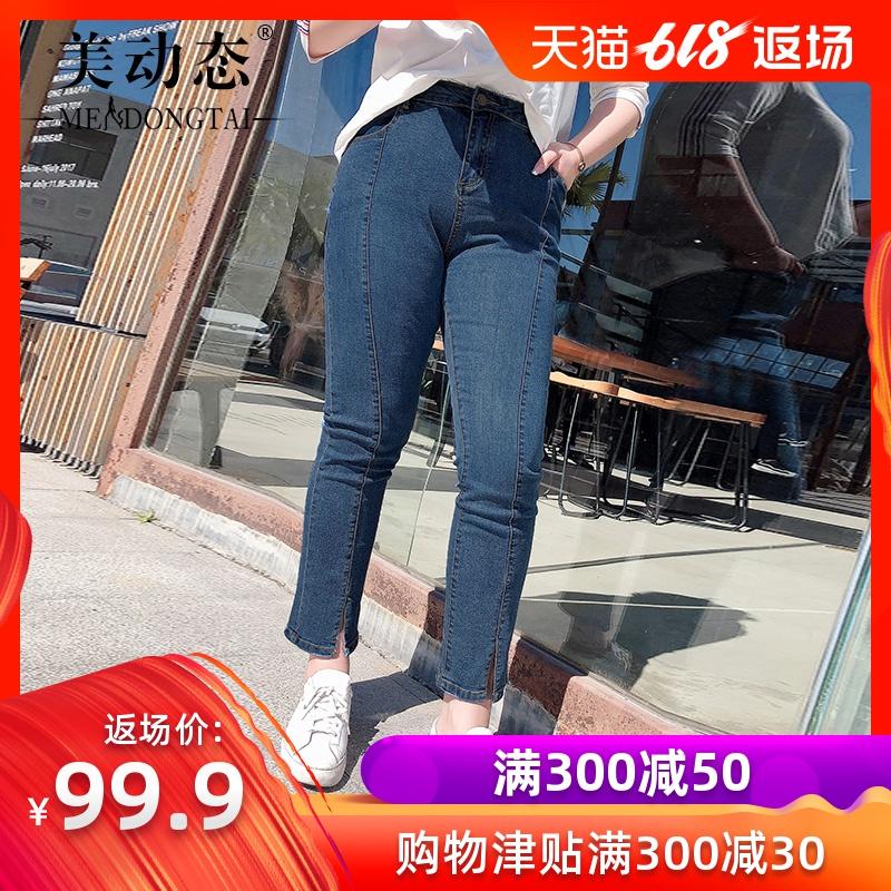 美动态大码女裤子2019新款胖妹妹春装洋气胯宽大腿粗的女生牛仔裤
