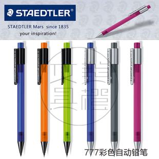 德国STAEDTLER施德楼777自动铅笔 0.5 0.7活动铅笔彩色学生铅笔