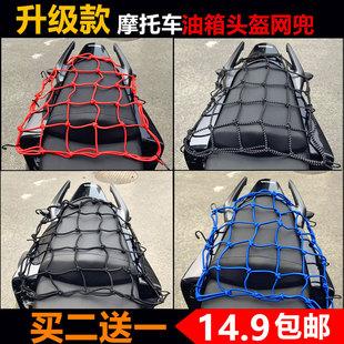 加大加粗摩托车网兜油箱后座头盔杂物行李兜机车多功能弹力固定网