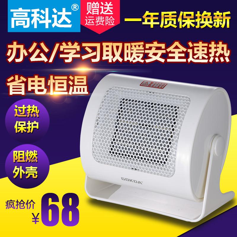 高科达暖风机迷你办公室静音宿舍小型取暖器家用节能小功率电暖气