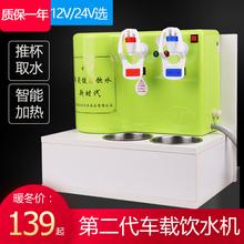 车载饮水机24v车用加热12v汽车热水器货车烧水壶保温壶车用饮水机