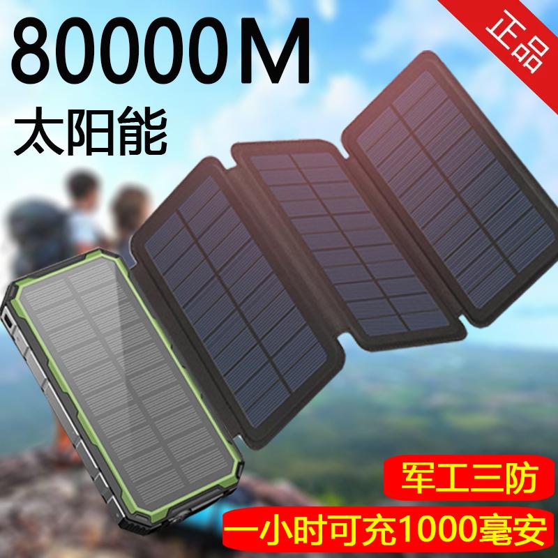 20000 毫安太阳能充电宝军工三防专用手机通用移动电源大容量户外图片