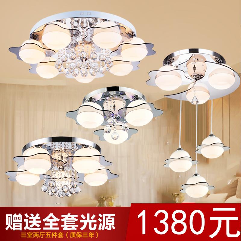 全屋成套灯具led吸顶灯客厅卧室水晶吊灯现代简约三室两厅套餐灯5元优惠券