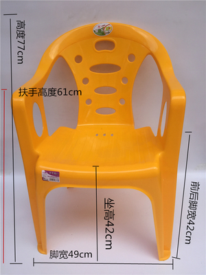 扶手塑料椅子靠背