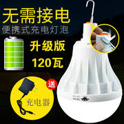 Rechargeable LED home power outage emergency night market stalls stalls lighting artifact wireless super bright energy-saving bulbs