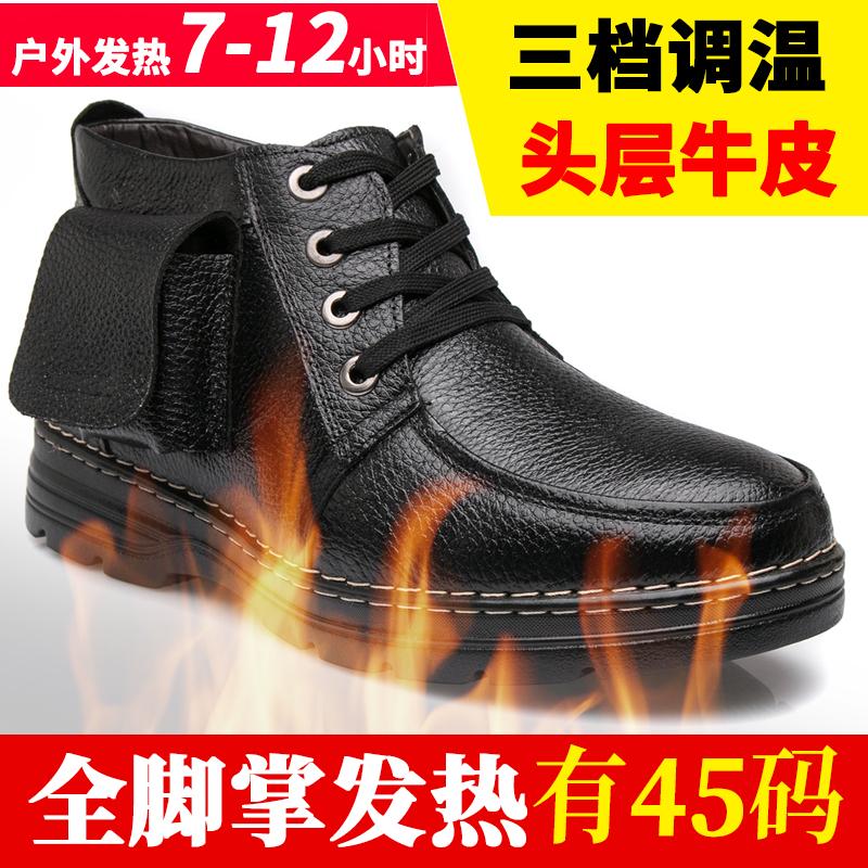 电暖鞋充电可行走男女电热鞋调温发热鞋冬季真皮暖脚宝插电加热鞋