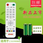包邮 CHKQ中韩液晶电视遥控器  新品白色通用型