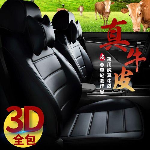 汽车座套真皮定做专用座垫18新款全包座椅套四季通用皮坐垫全包围