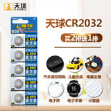 Celestial CR2032 button battery electronic scale 3v computer motherboard battery car remote control key 5 capsules