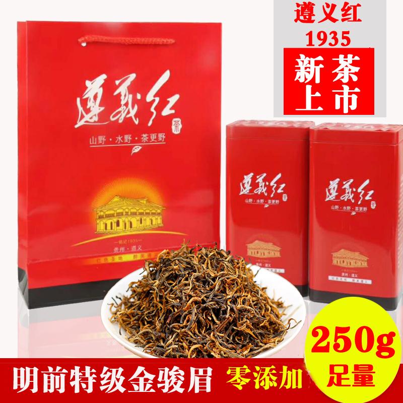 Чай Цзинь Цзюнь Мэй Артикул 577122191188