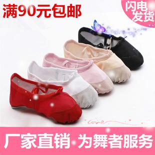 芭蕾舞鞋 成人幼儿童舞蹈鞋 男女童舞鞋 练功鞋 形体满 包邮 软底猫爪鞋