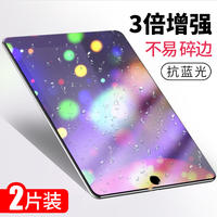 Ipad2018 tempered film new 2017 Apple Tablet film mini5/4/3/2 protection 9.7 Blu-ray Universal 6 full screen coverage air2 soft side pro10.5 11 12.9 inches