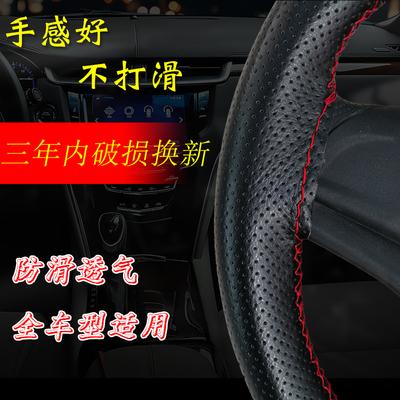 手缝真皮方向盘套四季通用型汽车防滑透气把套加厚牛皮套大众丰田