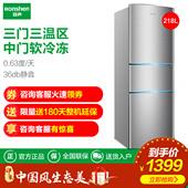 218D11N 三开门电冰箱家用小型冷冻冷藏冰箱 容声 BCD Ronshen