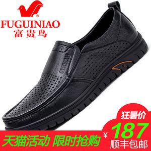 富贵鸟男鞋夏季透气男士休闲皮鞋男真皮镂空软底中老年爸爸皮凉鞋