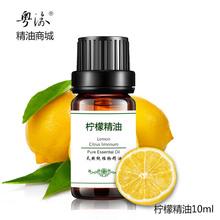 柠檬精油面部方护肤脸部香薰揉按提亮肤色正品10ml柠檬油美容院