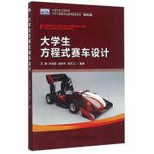设计思路及加工工艺 大学生方程式赛车书籍教材 零部件构造 王建 理论基础 FSAE重点规则 大学生方程式赛车设计