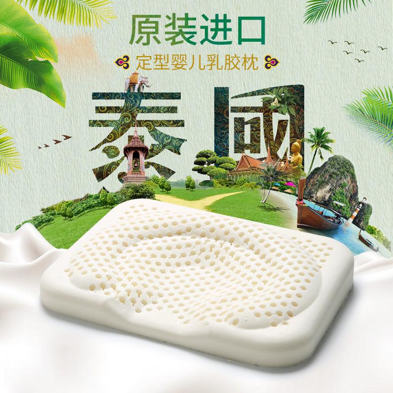 泰国幼儿园婴儿乳胶枕宝宝儿童定型枕纠矫正防偏头0-1-3-6新生儿
