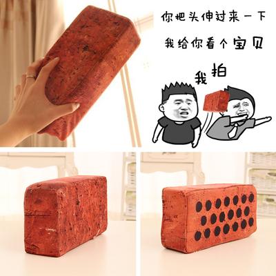 仿真板砖抱枕搞怪个性恶搞整蛊发泄砖头创意毛绒玩具成人情侣礼物