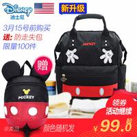 迪士尼妈咪包多功能大容量妈咪包双肩外出背包时尚妈妈包母婴包