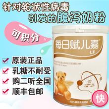 18年3月产韩国原装进口每日赋儿嘉特殊配方婴幼儿急性防腹泻奶粉