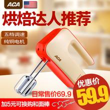 P120A迷你电动打蛋器家用烘焙小型和面 ACA北美电器 天天特价