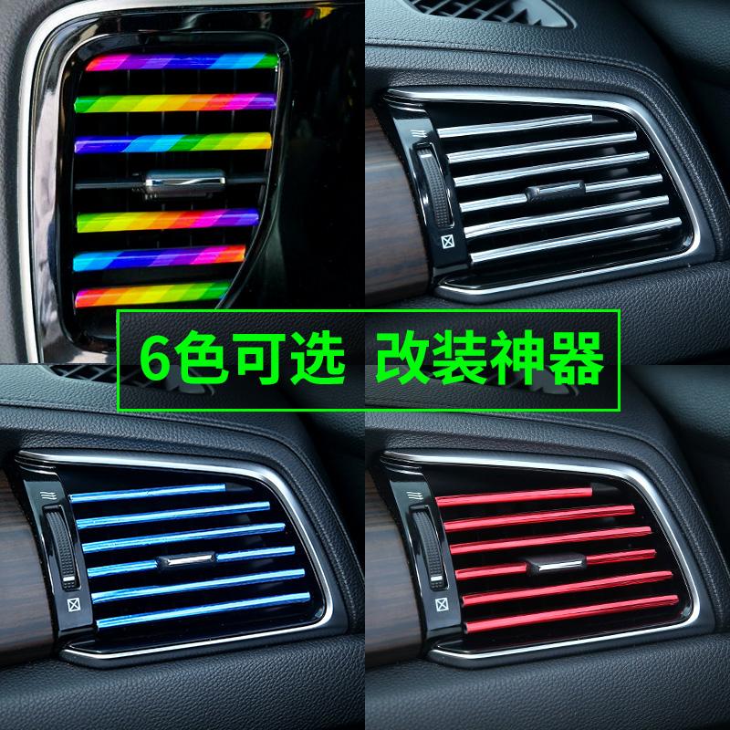 吉利帝豪EC8英伦C5TX4汽车空调出风口装饰条改装内饰用品中网亮条