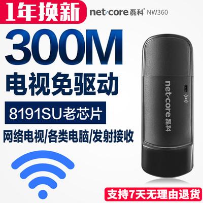 磊科nw360电视无线网卡