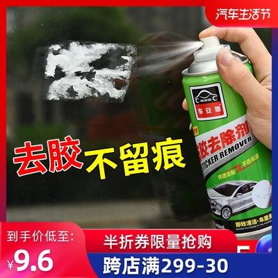 除胶去胶清除剂汽车家用粘胶去除剂神器清洗万能不干胶柏油清洁剂