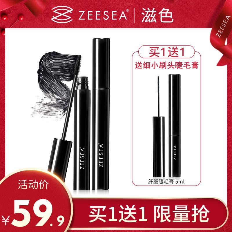 ZEESEA滋色睫毛膏女防水纤长卷翘加密加长增长不晕染液大细小刷头