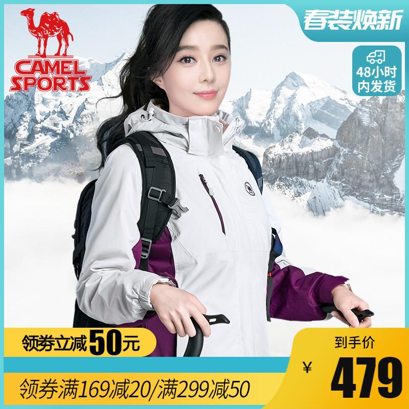 骆驼冲锋衣男女加绒加厚三合一两件套可拆卸冬季外套户外登山服潮