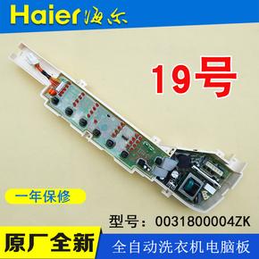 海尔洗衣机电脑板主板B75688Z21,B65688Z21,EB70Z2WH,EB70Z2WD