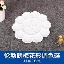 伦勃朗梅花形调色碟白色易清洗塑料调色板碟