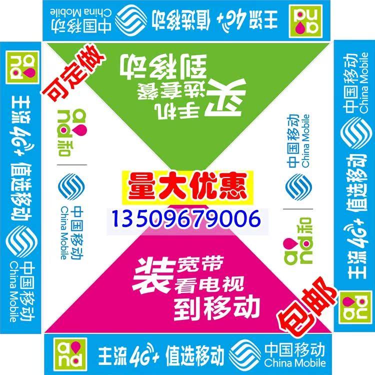 中国移动广告帐篷布移动折叠宣传户外活动促销遮阳棚四角脚大伞蓬