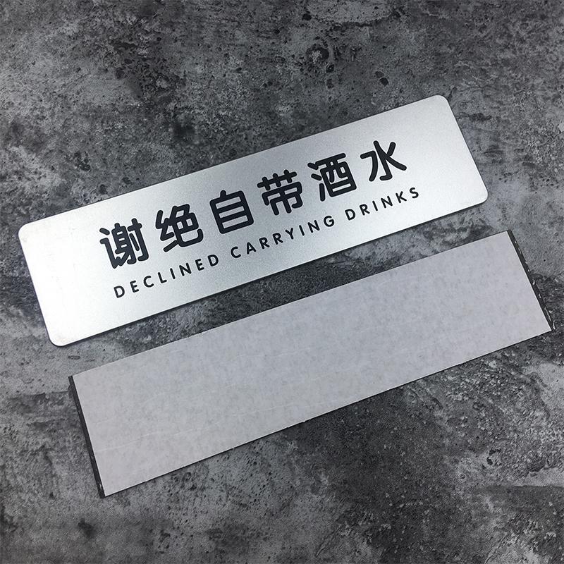 随手关门提示牌用后冲水标识牌节约用水用电用纸温馨提示贴小心地滑标牌谢绝自带酒水贴纸仿金属标识牌可定制