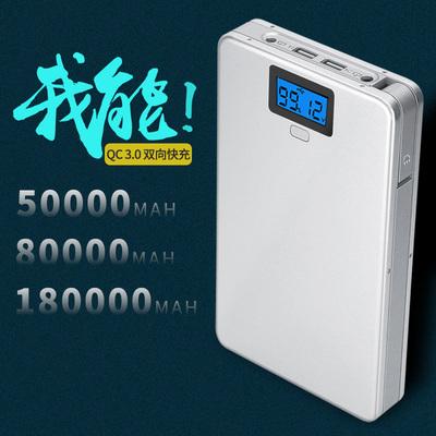 充電寶50000