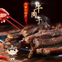 零食特产小吃 内蒙古牛肉干超干手撕风干牛肉干500g一斤装 散装 包邮