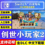 Switch Chinese Game NS Brave Dragon Builder 2 Genesis Player 2 Digital Edition Download Code