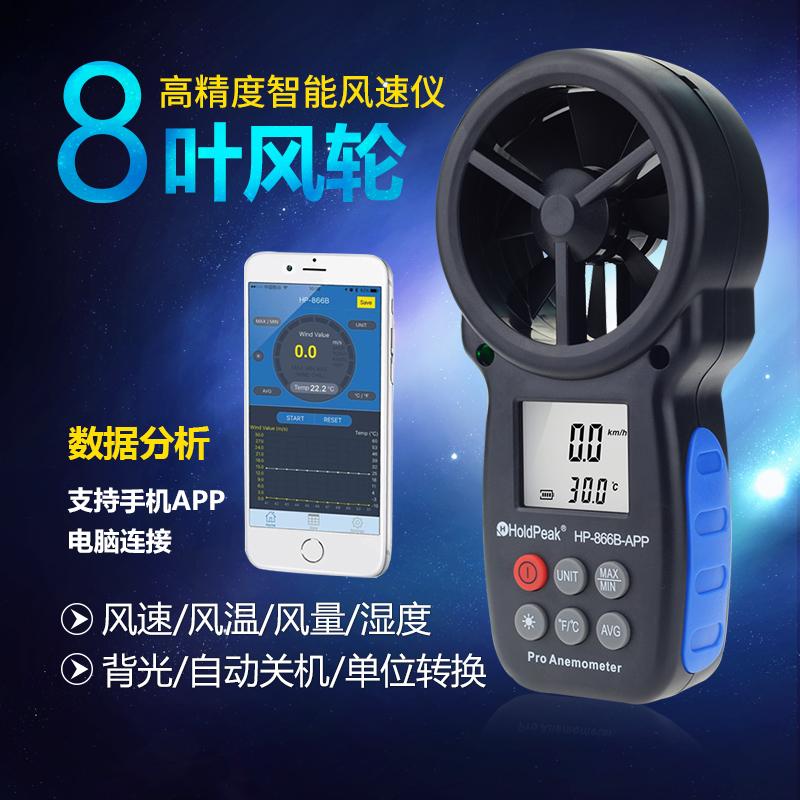 华普数字测风速仪手持式高精度工业级风速计测风仪户外风量测试仪