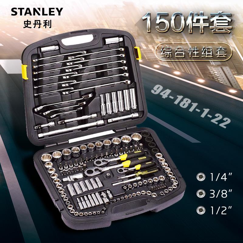 史丹利150件汽保工具套装94-181修车工具汽车套筒扳手套装