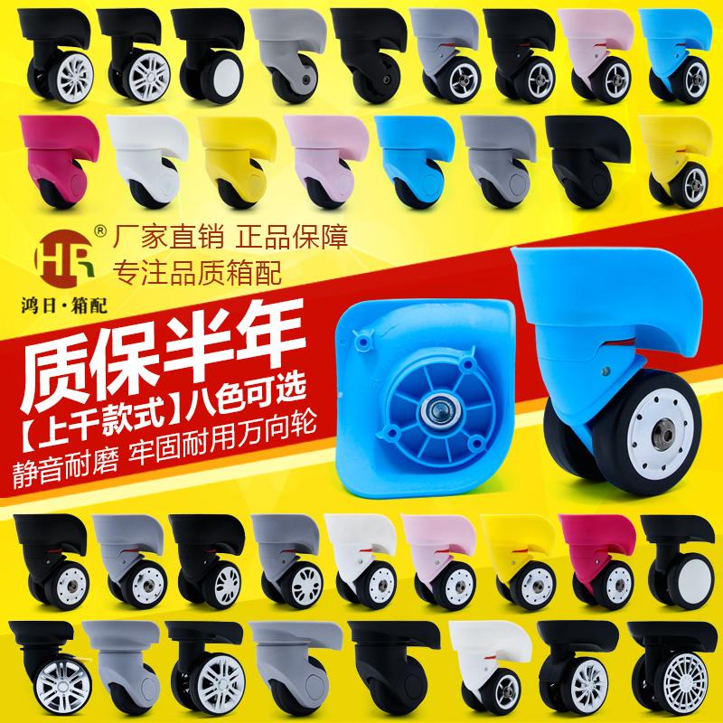 拉杆箱旅行箱行李箱万向轮配件轮子 箱包配件脚轮  彩色静音轮子