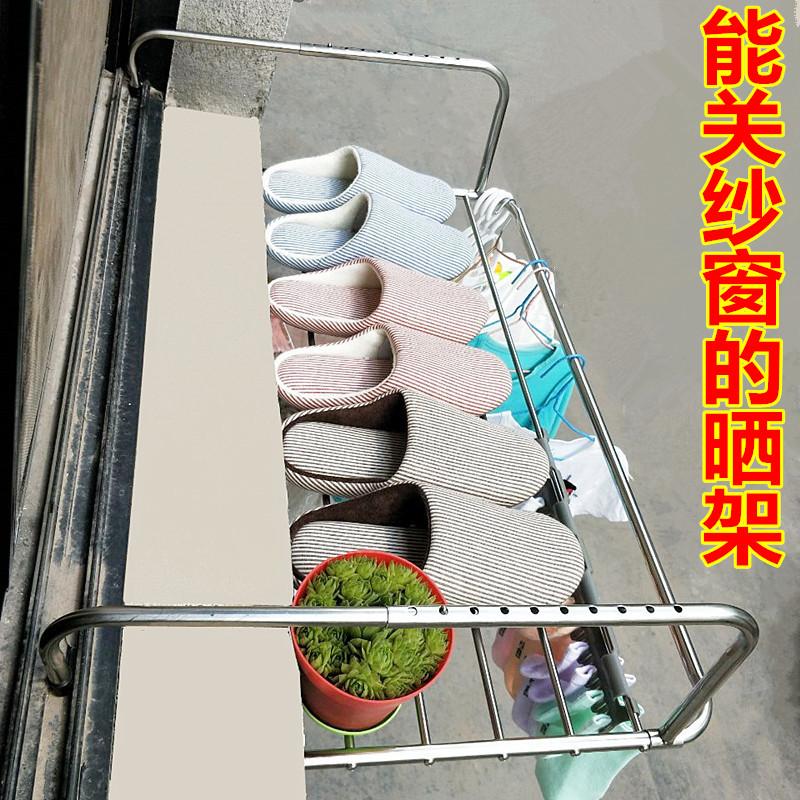 阳台晒鞋架不锈钢晾晒架挂防盗窗外晾衣架暖气片毛巾杆窗台伸缩架