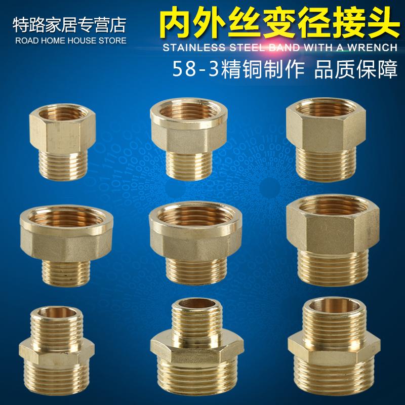 全铜加厚内外丝变径接头4分转6分1寸变4分外丝水管转换大小头配件