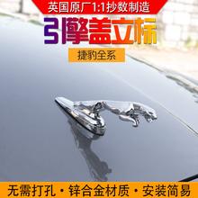 捷豹改装XFL XJL F-PACE XEL立标车头标引擎机头盖金属标志装饰