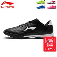 李宁足球鞋男女成人儿童碎钉足球比赛训练鞋男童女童学生运动球鞋